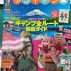 『ゆるキャン△』聖地巡り必須!旅行雑誌るるぶ買っちった~!