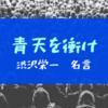渋沢栄一の名言を紹介!『青天を衝け』主人公の名言から分かる人柄とは?