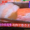 ソレダメ!すたみな太郎等アレンジメニュー 17/8/30放送