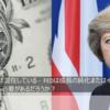 FX週間レポート (2月第3週)|米ドルの中期的な見通しは弱くなり、テレサ・メイ首相の再交渉が失敗しているのでさらに英ポンド安く