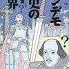 公開シンポジウム「近代日本の偽史言説 その生成・機能・受容」(2015年11月7日・8日)