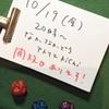 10/19(金)吉祥寺 なかなかどう アトリエ kiChi 開放日、あります。