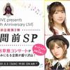 【第2弾】「17LIVE presents AKB48 15th Anniversary LIVE」事前特別ライブ配信『3週間前SP』(17LIVE)
