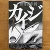 📚19-29賭博黙示録カイジ/2巻