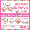 【犬好きのかたへオススメ!】3匹の犬スタンプ!