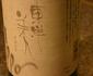 『東洋美人 ippo シリーズ』今回は純米大吟醸クラスの「直汲み生」。圧倒的な果実感です。