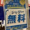 アプレシオで24時間1000円と破格のキャンペーン!シャワーまで無料で入れる!