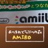 あつまれどうぶつの森15日目【amiboカード】