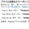 AmazonのFireタブレットが4,980円で買えるクーポン配布中!