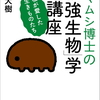 日本科学未来館クマムシ観察会見学者募集
