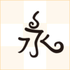 フォント(書体)の本当の話/ダイナフォントてがき魔