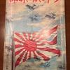 非常に興味深い本が出てきたのでご紹介します。どうやら昭和初期発行の本のようで。
