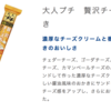 【ブルボン大人プチシリーズ】贅沢チーズおかき