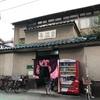 銭湯データベース(大阪市港区)