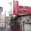 【韓国旅行】ソウル・忠武路にあるタッカンマリが美味しいお店