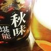 【キリンビール】秋味の堪能はグラスでゆっくり!それと、ご当地一番搾りは工場と関係ないの?
