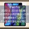 iPad Pro 2020 と 2018 の比較!前の世代から何が変わったのか使用感含めてレビュー。ほとんど同じだから整備済製品を安く買おう!