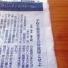 「学校を格差是正の防波堤とせよ」8月12日朝日新聞、声の欄