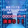 WordPressでブログを始めるなら…〇〇〇〇サーバーで決まり!!