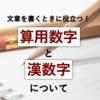 封筒の住所はどっち??文章を書くときに役立つ「算用数字」と「漢数字」の使い分け。【日本語の使い分け】