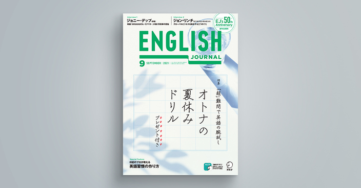 ENGLISH JOURNAL 2021年9月号