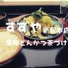 【名店ランチ】1954年創業「すずや新宿本店」名物とんかつ茶づけ!定番醤油味でどうぞ