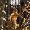 【レビュー】ミネルヴァの報復:深木章子