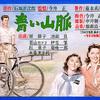 映画「青い山脈」(1949)を見た。今井正監督、原節子主演。