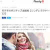 【Peachy掲載】シンデレラマナー22モテ子のポジティブ会話術