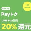 PayPayやLINE Pay、QRコード決済を企業が推進する理由