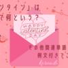 「バレンタイン」は韓国語で何という?|その他関連単語【全70個】例文付きでご紹介!