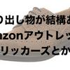 靴や服の掘り出し物も結構あるAmazonアウトレット。
