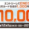 【楽天カード】ENEOSでの給油で10,000円当たるキャンペーン!当選確率を計算してみる。