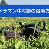 【呪文不要】カメラマン中村創の召喚方法
