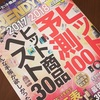 日経トレンディ「2017年ヒット商品」は本当に「買い」なのか?(前半)