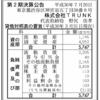 株式会社TRUNK 第2期決算公告