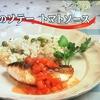 3分クッキング 【鯛のソテー トマトソース】【グリンピースのピラフ】レシピ