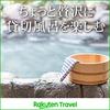 2017年2月17日の記事。「また行きたい温泉」3位湯布院、2位草津…ぶっちぎり11年連続の1位は?