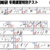 【日能研 冬期講習特別テスト結果 3年生きゅーたろう2020年1月7日】