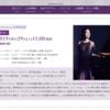 小山実稚恵 ベートーヴェン、そして・・・【第1回】~敬愛の歌~