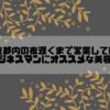 東京都内の夜遅くまで営業している忙しいビジネスマンにオススメな美容室14選!