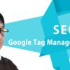 Googleタグマネージャー導入のすすめ
