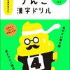 うん子漢字ドリル! 楽天ブックが一番最安値な理由。