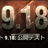 【WOT】9.18対応MOD まとめ【9.18】