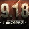 【WOT】9.18公開テストの内容について(4/21更新)【9.18】