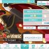 【シャニライ】第一回イベント「怪盗オトヤーヌの活躍記」