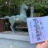 相馬中村神社(福島県相馬市)の御朱印!相馬の野馬追