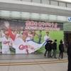 プロジェクト・ツアー広島2017 1日目