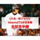 【テレビ放送・試合はいつ?】清宮U18の高校野球日本代表戦2017、AbemaTVが日本戦全試合ネット中継