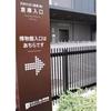 浮世絵と喫煙具-世界に誇るジャパンアート-@たばこと塩の博物館 2015年11月22日(日)